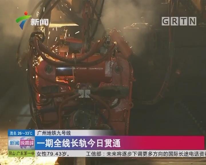 广州地铁九号线 一期全线长轨今日贯通
