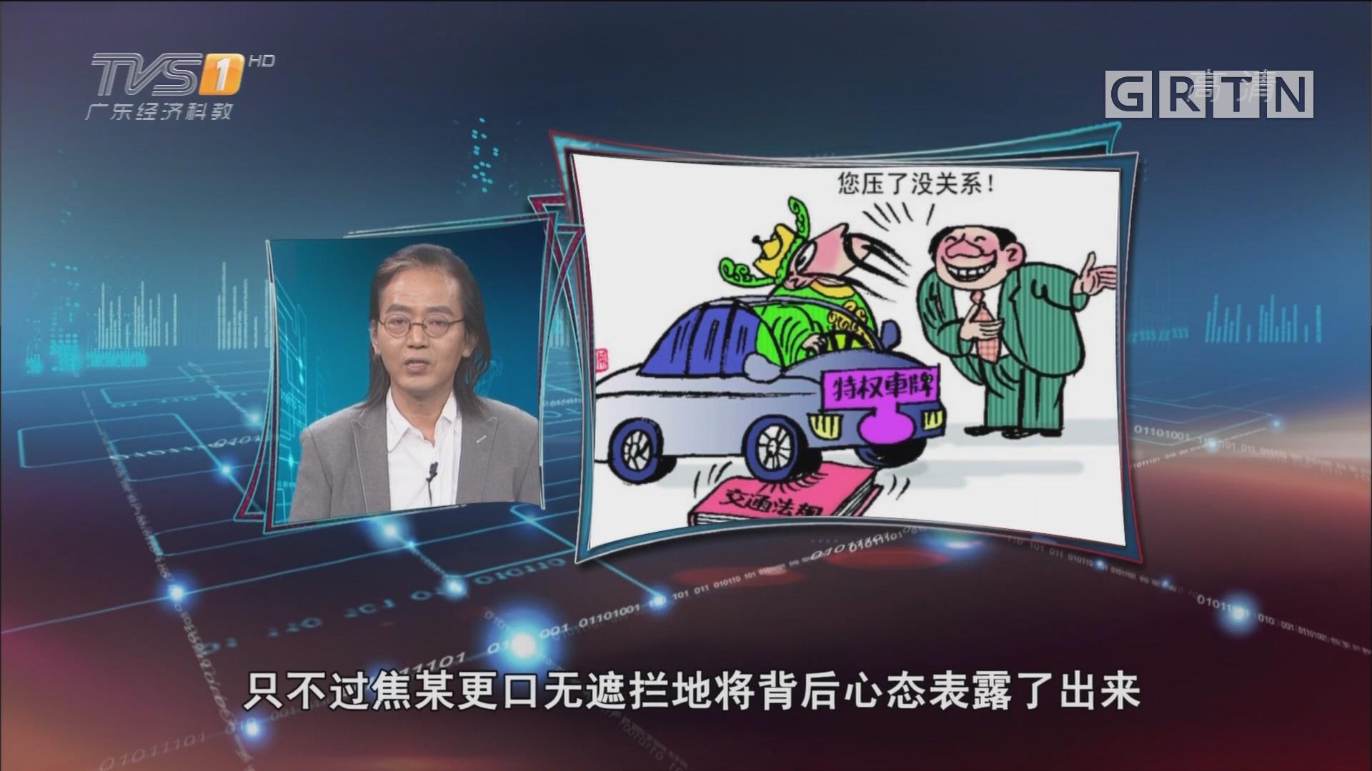 """[HD][2017-07-19]马后炮:""""政府的车有特权"""" 百姓才排队?荒诞!"""