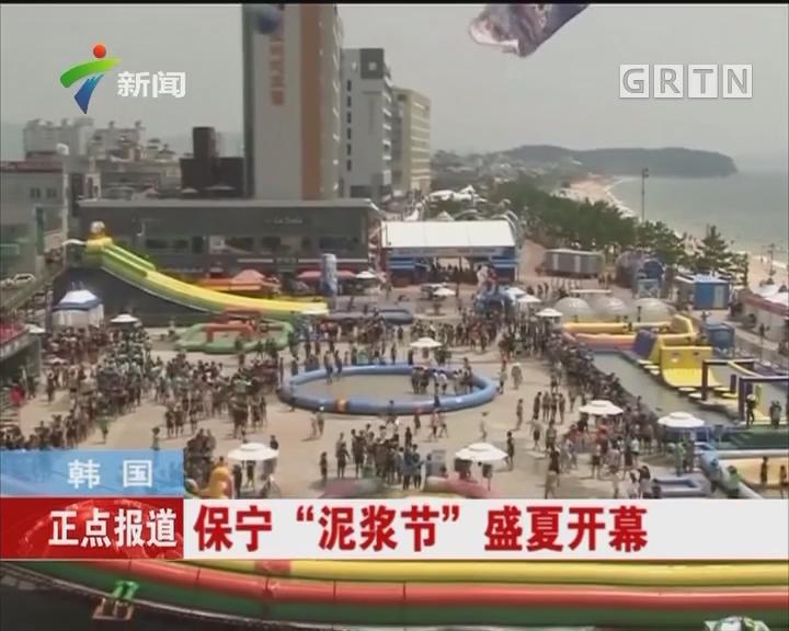 """韩国:保宁""""泥浆节""""盛夏开幕"""
