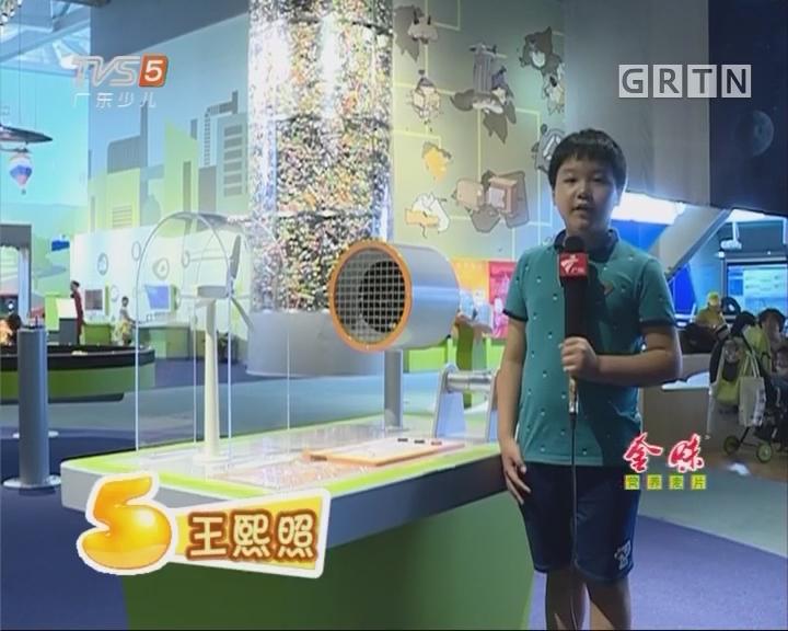 """[2017-07-31]南方小记者:广东科学中心""""绿色家园""""展馆崭新开放"""