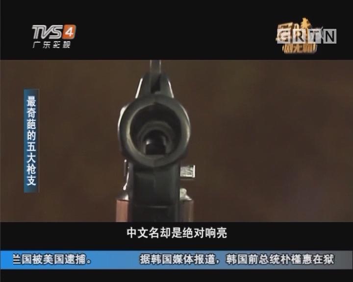 [2017-07-13]军晴剧无霸:军晴解码:最奇葩的五大枪支
