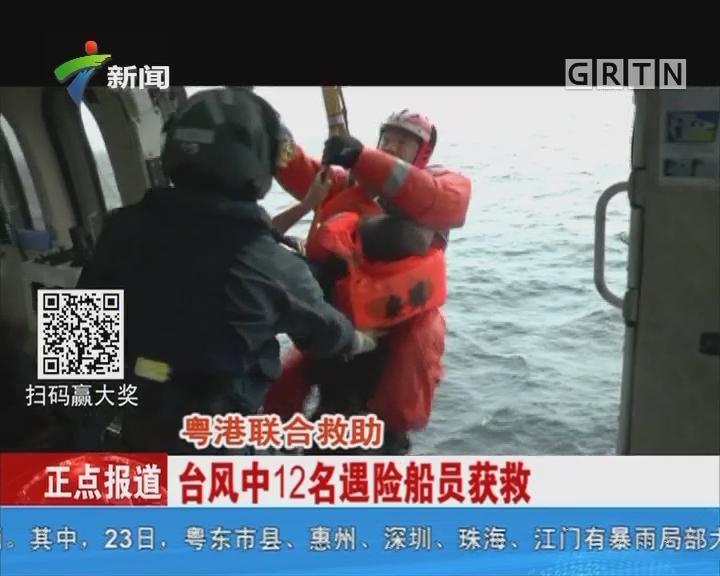 粤港联合救助 台风中12名遇险船员获救