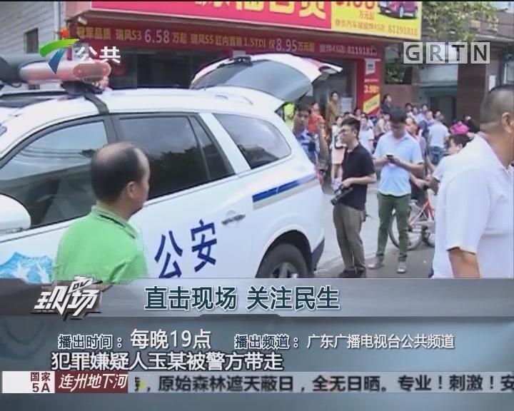 东莞:男子伤害工友 已被警方制服