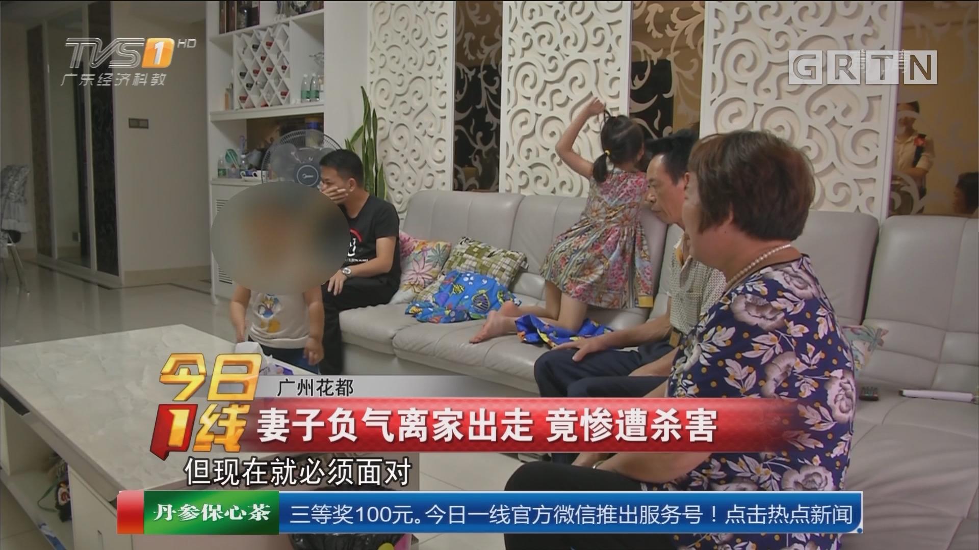 广州花都:妻子负气离家出走 竟惨遭杀害