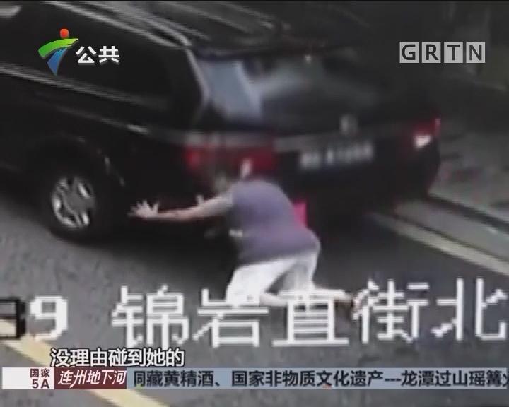 车主爆料:疑似再遇碰瓷 警方调取监控调查