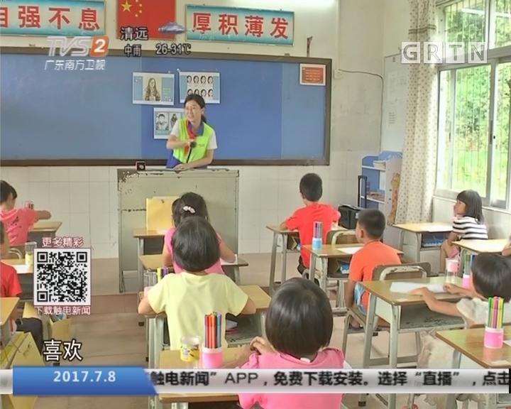 传递正能量:为山区学童上爱心兴趣课