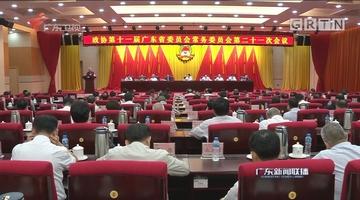 省政协十一届二十一次常委会议闭幕