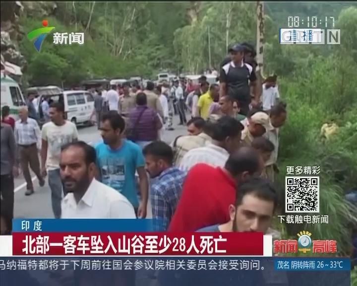 印度:北部一客车坠入山谷至少28人死亡