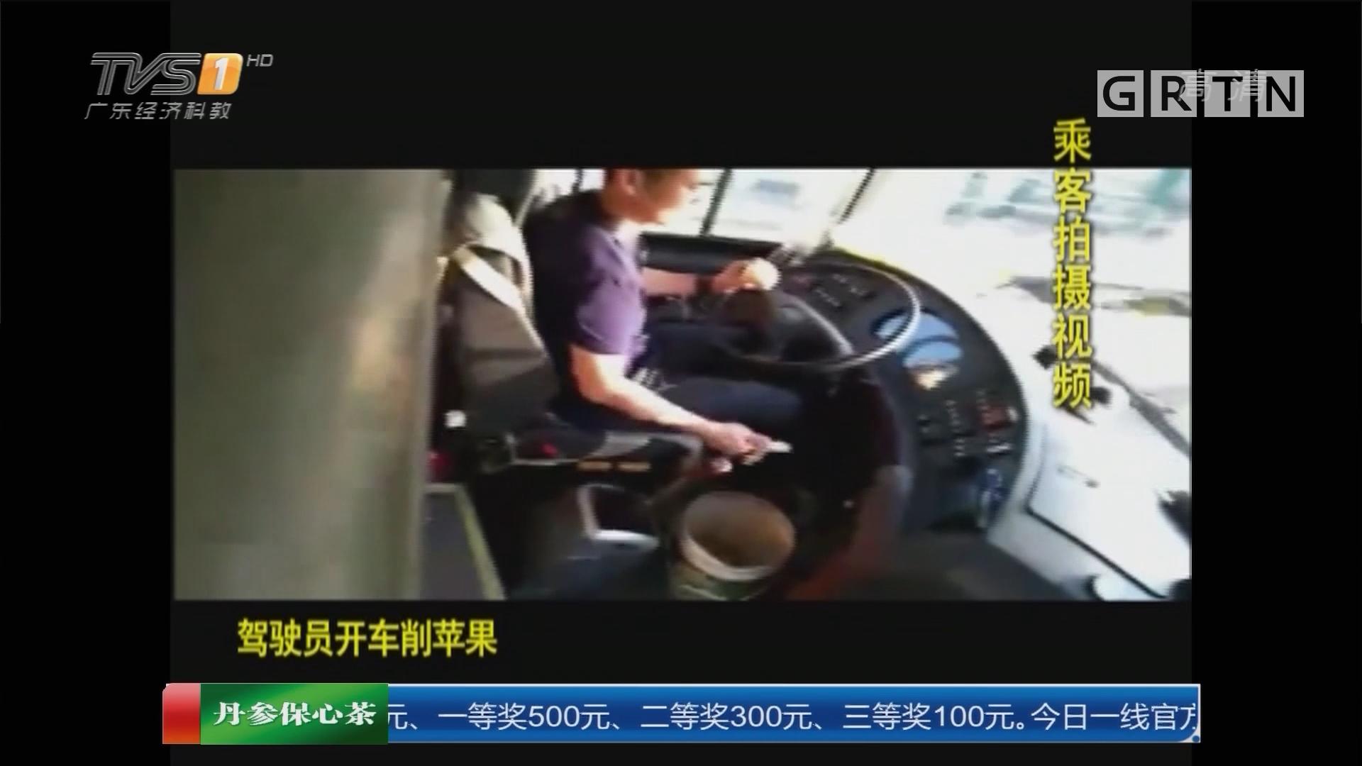 """江苏:视频聊天削苹果 奇葩大巴司机""""下课"""""""