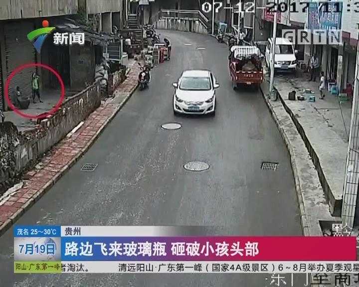 贵州:路边飞来玻璃瓶 砸破小孩头部