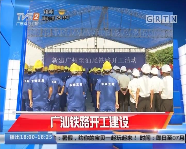 广汕铁路开工建设