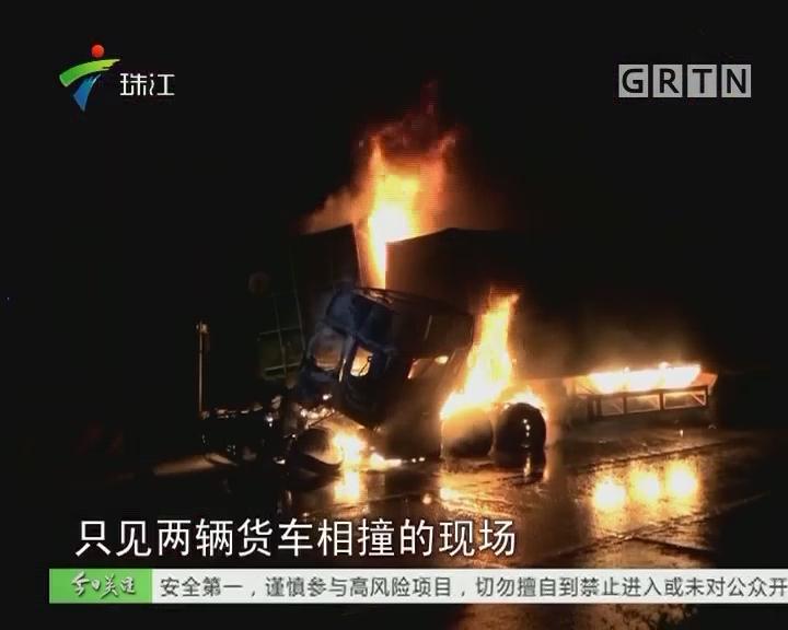 广州:东南西环高速两车相撞引发大火