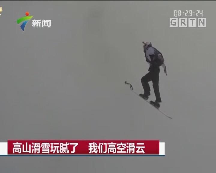 高山滑雪玩腻了 我们高空滑云