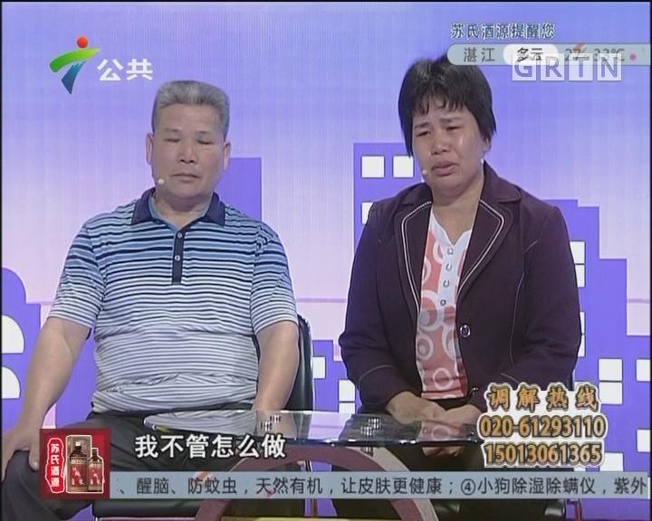 [2017-07-09]和事佬:我和父母三观不同