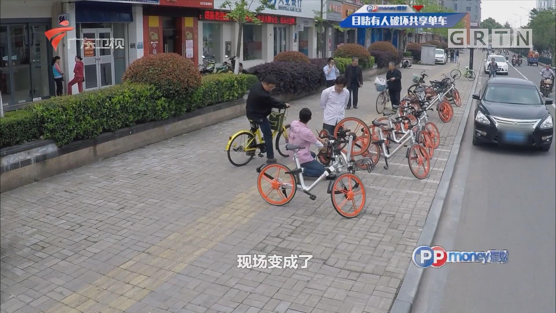 [HD][2017-07-06]你会怎么做:目睹有人破坏共享单车