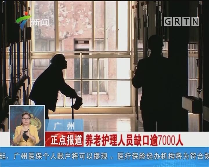广州:养老护理人员缺口逾7000人