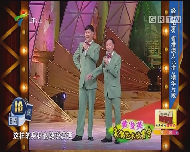 [2017-07-16]粤韵风华