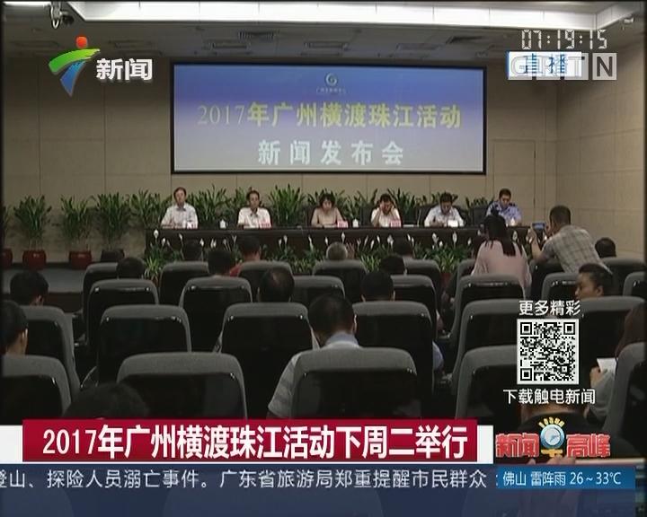 2017年广州横渡珠江活动下周二举行