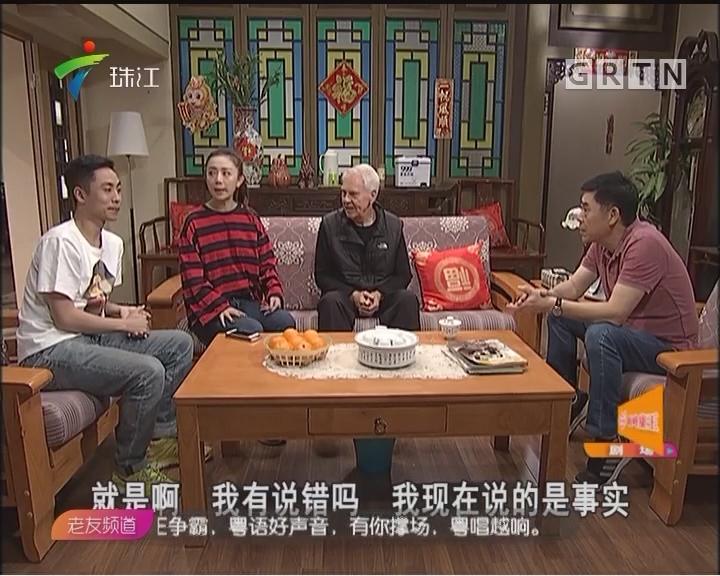 [2017-07-22]外来媳妇本地郎:中外联手箍煲(上)