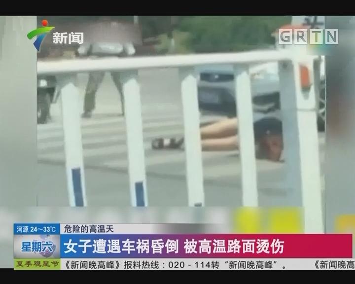危险的高温天:女子遭遇车祸昏倒 被高温路面烫伤