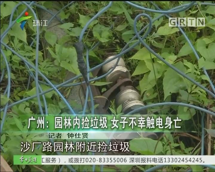 广州:园林内捡垃圾 女子不幸触电身亡
