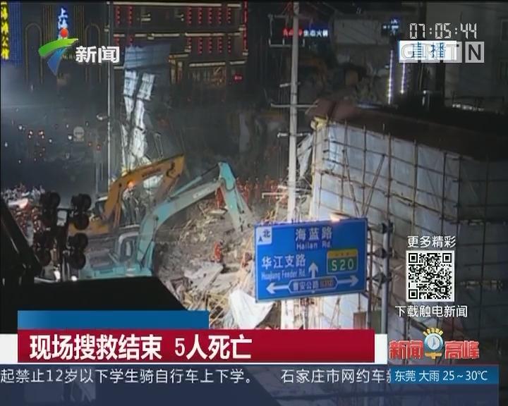 上海楼房部分倒塌事故:现场搜救结束 5人死亡