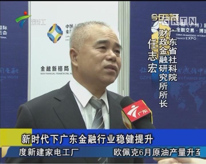 新时代下广东金融行业稳健提升