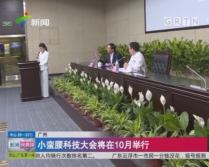 广州:小蛮腰科技大会将在10月举行
