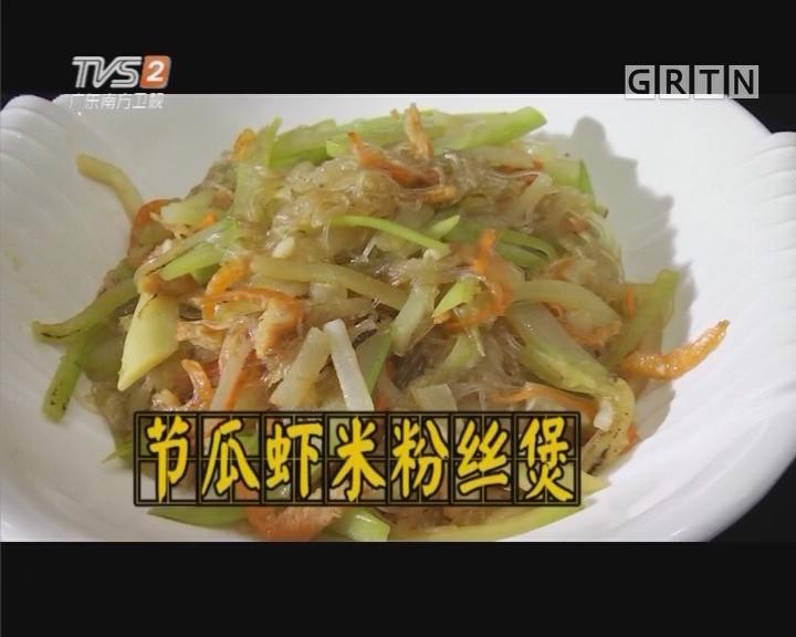节瓜虾米粉丝
