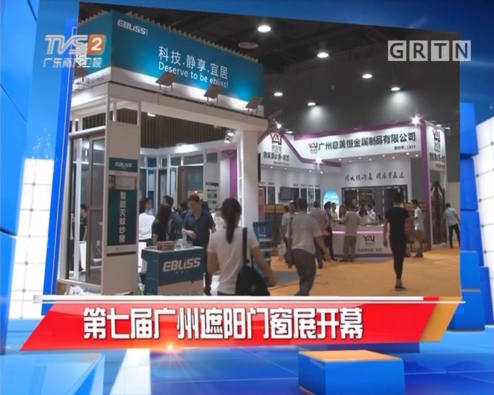第七届广州遮阳门窗展开幕