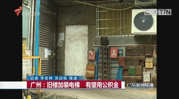 广州:旧楼加装电梯 有望用公积金