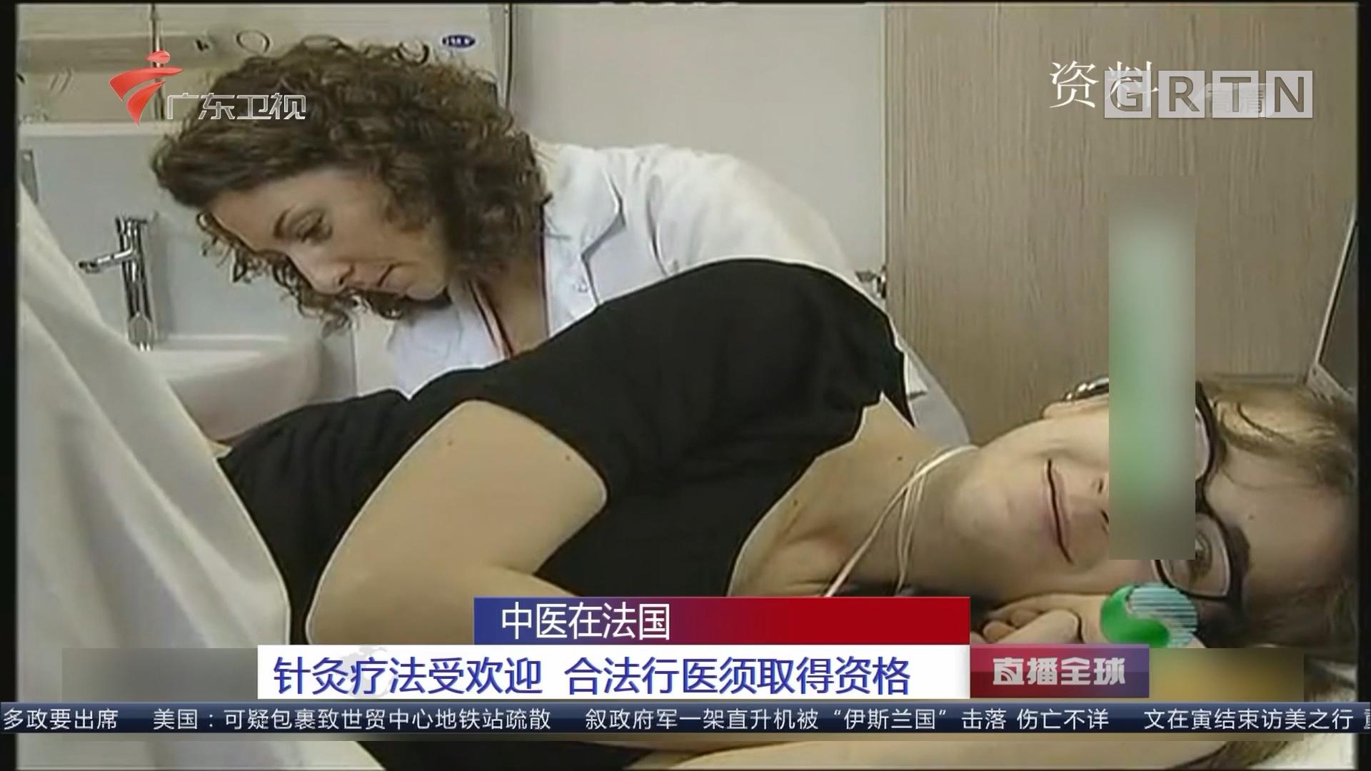 中医在法国:针灸疗法受欢迎 合法行医须取得资格