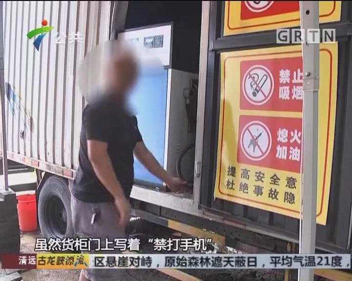 街坊举报:野鸡加油站 玩起微信揽客