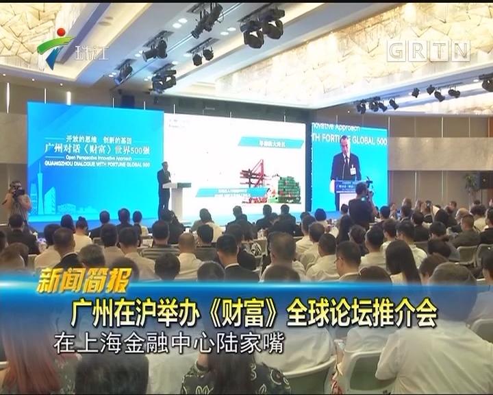 广州在沪举办《财富》全球论坛推介会