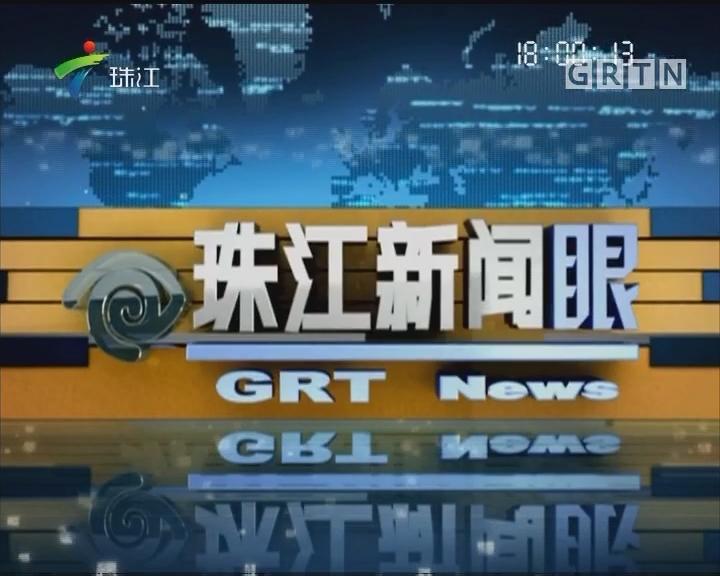 [2017-07-18]珠江新闻眼:广州:最新租房政策出台 租房也可就近上学
