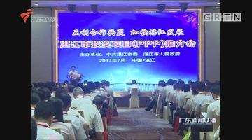 湛江举行投资项目推介会 受企业及金融机构代表青睐