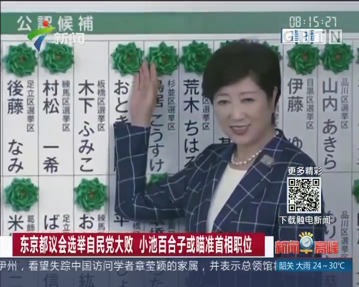东京都议会选举自民党大败 小池百合子或瞄准首相职位