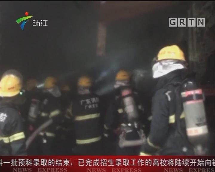 广州:木质家具仓库起火 2小时被扑灭