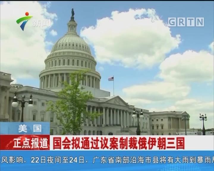 美国:国会拟通过议案制裁俄伊朝三国