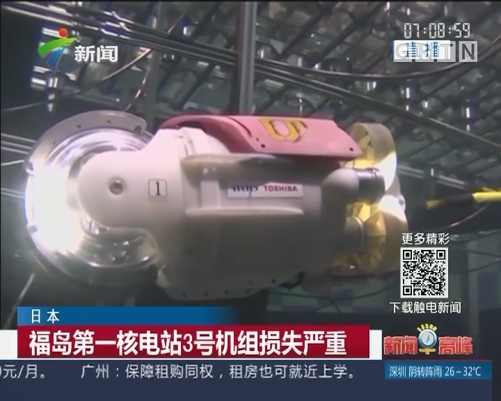 日本:福岛第一核电站3号机组损失严重
