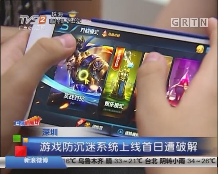 深圳:未成年游戏消费投诉成功率不足5成