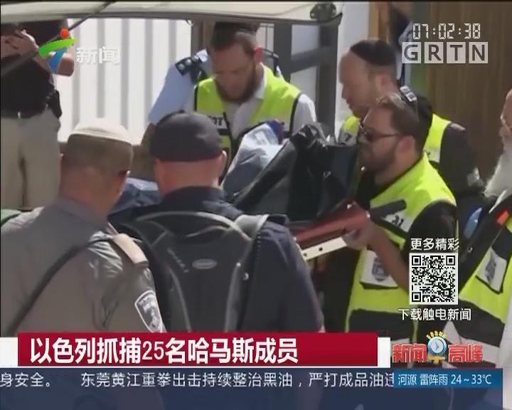 以色列抓捕25名哈马斯成员