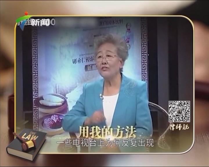 [2017-07-09]律师说:虚假医药广告坑人 小心触犯虚假广告罪
