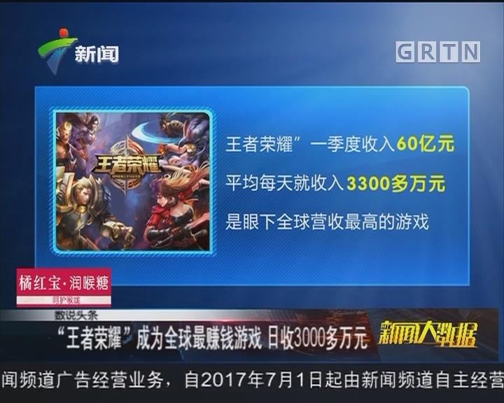 """""""王者荣耀""""成为全球最赚钱游戏 日收3000多万元"""