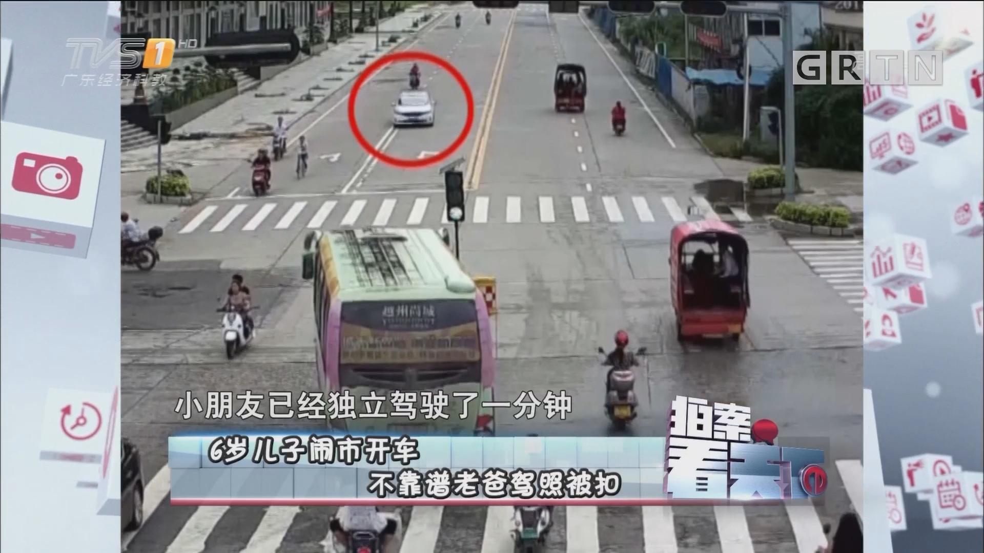 [HD][2017-07-18]拍案看天下:6岁儿子闹市开车 不靠谱老爸驾照被扣