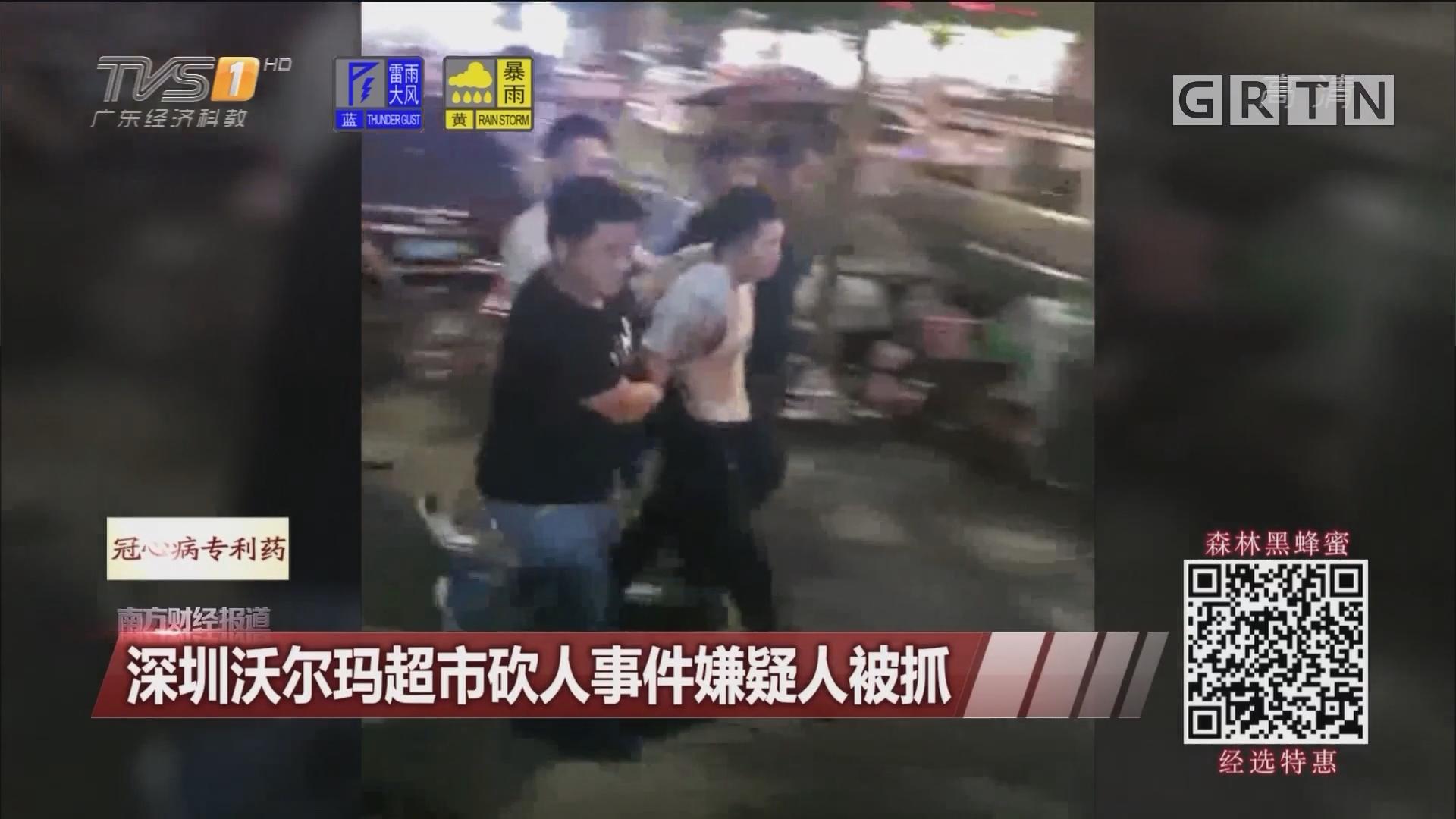 深圳沃尔玛超市砍人事件嫌疑人被抓