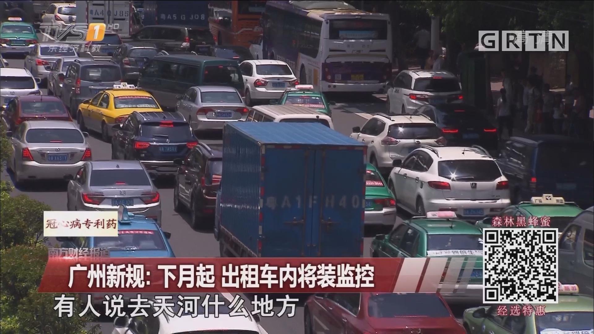 广州新规:下月起 出租车内将装监控