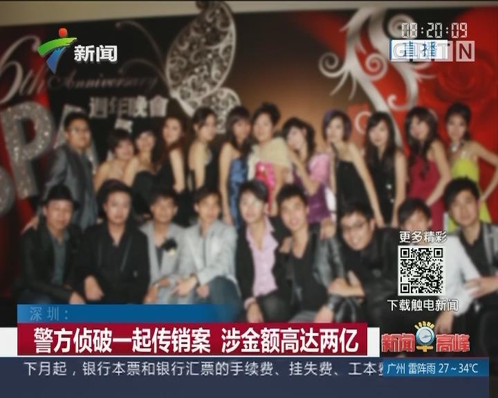 深圳:警方侦破一起传销案 涉金额高达两亿