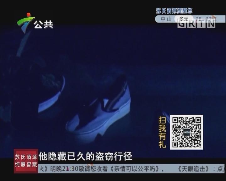 [2017-07-01]天眼追击:一双奇怪的帆布鞋