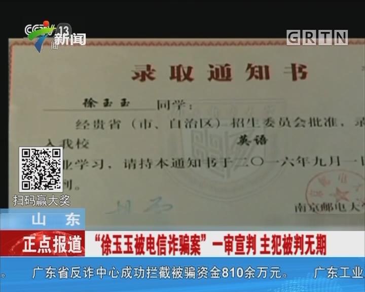 """山东:""""徐玉玉被电信诈骗案""""一审宣判 主犯被判无期"""